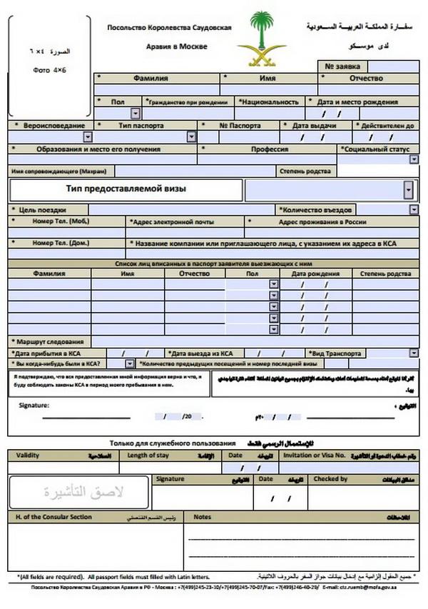 Анкета для получения визы в Саудовскую Аравию
