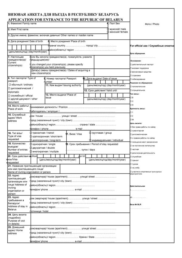 Анкета для получения визы в Беларусь