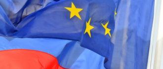 Флаги ЕС и РФ