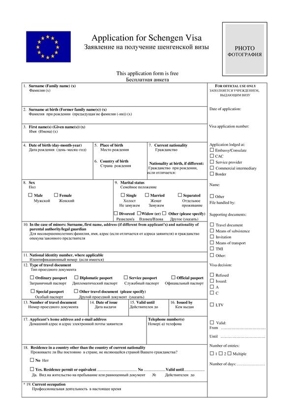 Анкета для получения шенгенской визы в Исландию