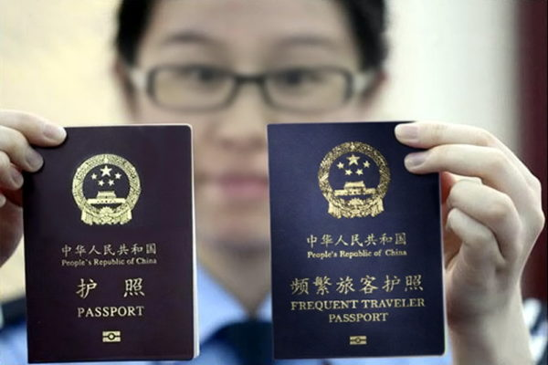 Китайские паспорта