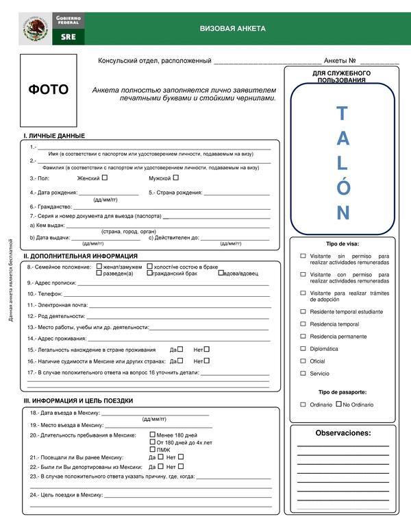 Анкета для получения визы в Мексику