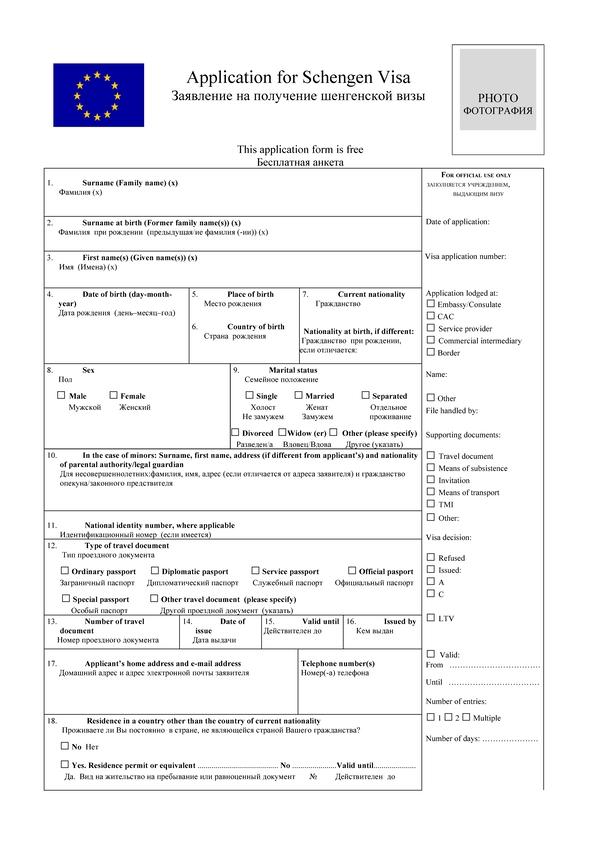 Анкета для получения визы в Исландию