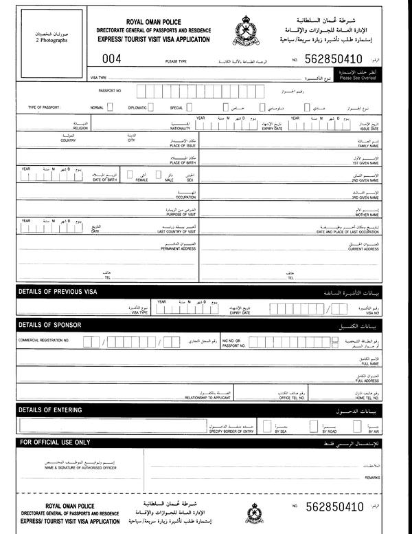 Анкета для получения визы в Оман