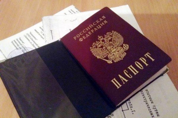 Паспорт и документы