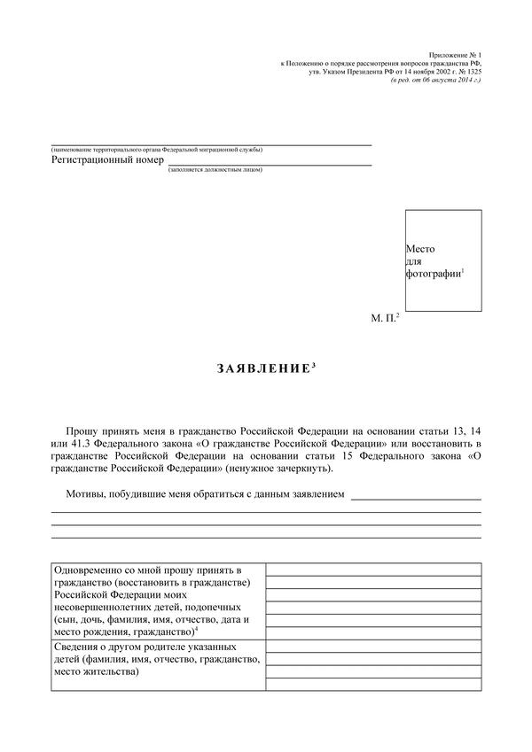 Заявление о приеме в гражданство РФ