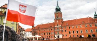Как россиянину иммигрировать в Польшу – или почему при наличии польских корней все немного проще?
