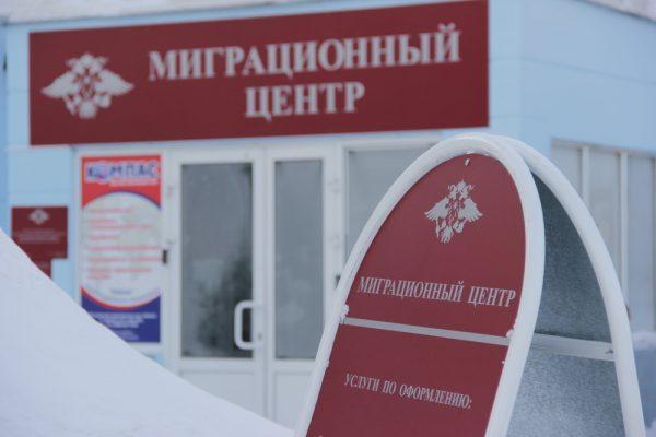 Миграционный центр
