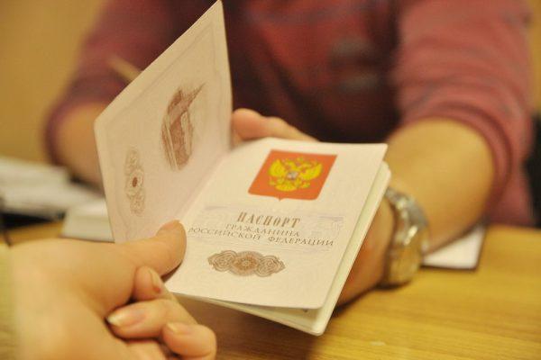 Российский паспорт