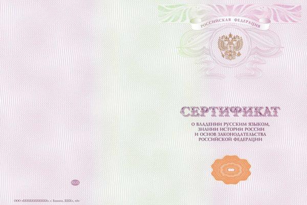 Сертификат ВНЖ