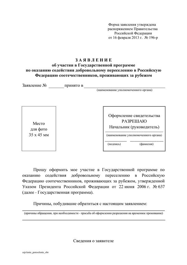 Заявление на участие в программе переселения