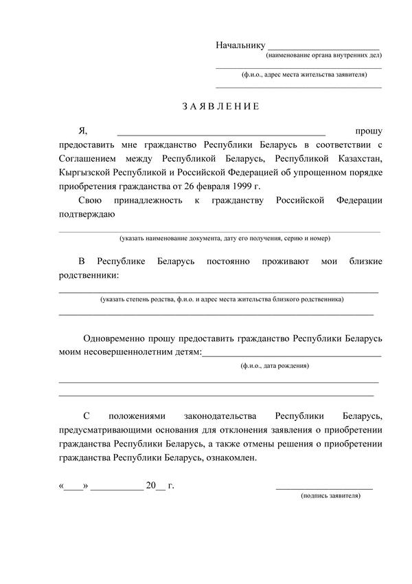 Заявление на гражданство Беларуси