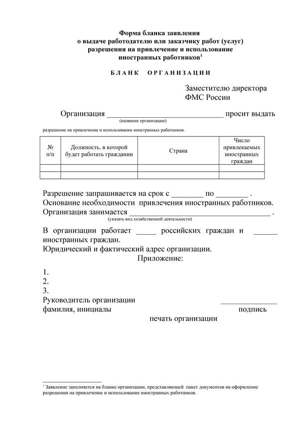 Заявление на привлечение иностранных работников