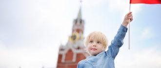 Ребенок с флагом РФ
