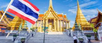 Тайский флаг